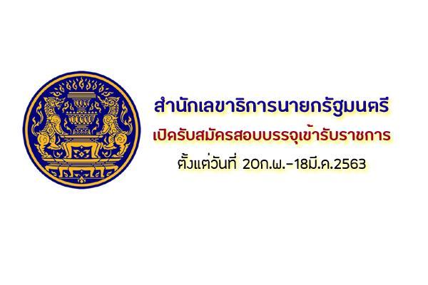 สำนักเลขาธิการนายกรัฐมนตรี เปิดรับสมัครสอบบรรจุเข้ารับราชการ ตั้งแต่วันที่ 20ก.พ.-18มี.ค.2563