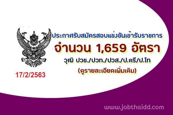 บรรจุครั้งแรก 1,659 อัตรา ประกาศรับสมัครสอบแข่งขันเข้ารับราชการ อัพเดทวันที่ 17 กุมภาพันธ์ 2563