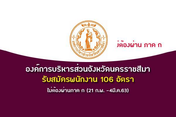 องค์การบริหารส่วนจังหวัดนครราชสีมา รับสมัคร 106 อัตรา (ไม่ต้องผ่านภาค ก ) สมัครทางอินเตอร์เน็ต