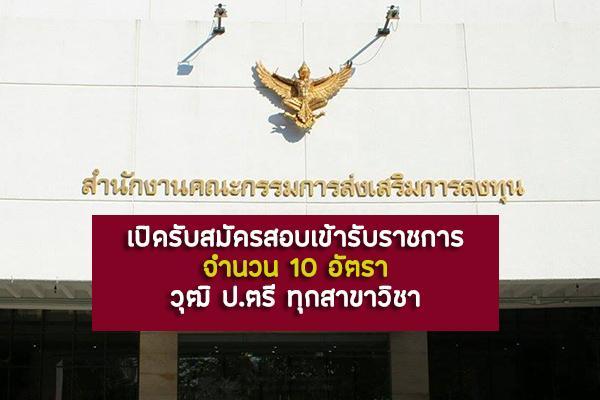 สำนักงานคณะกรรมการส่งเสริมการลงทุน รับสมัครสอบแข่งขันเพื่อบรรจุและแต่งตั้งบุคคลเข้ารับราชการ 10 อัตรา