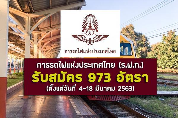 การรถไฟแห่งประเทศไทย (ร.ฟ.ท.) รับสมัครเพื่อเข้าทำงาน 973 อัตรา ตั้งแต่วันที่ 4-18 มีนาคม 2563
