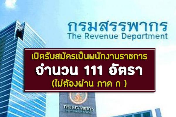 (รับ 111 อัตรา) ไม่ต้องผ่าน ภาค ก กรมสรรพากร รับสมัครสอบเป็นพนักงานราชการ ตั้งแต่วันที่ 5 - 26 มีนาคม 2563