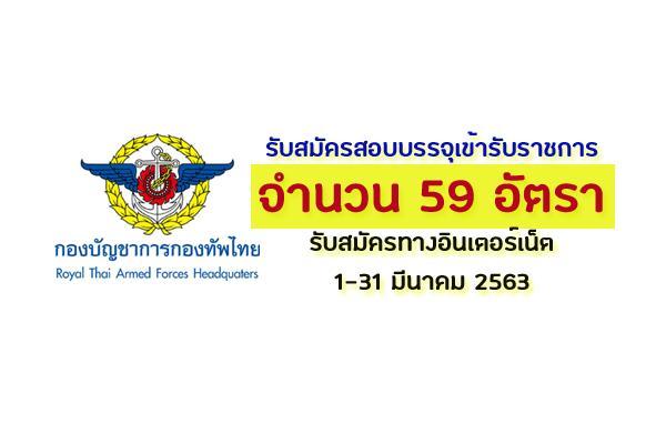 กองบัญชาการกองทัพไทย เปิดรับสมัครสอบเพื่อบรรจุเข้ารับราชการ จำนวน 59 อัตรา สมัคร1-31มี.ค.63