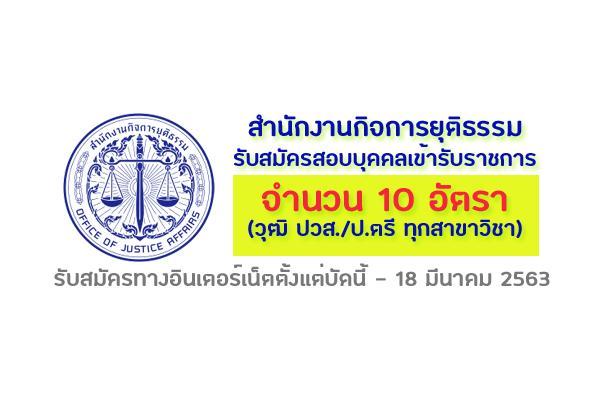 สำนักงานกิจการยุติธรรม รับสมัครสอบแข่งขันเพื่อบรรจุและแต่งตั้งบุคคลเข้ารับราชการ 10 อัตรา