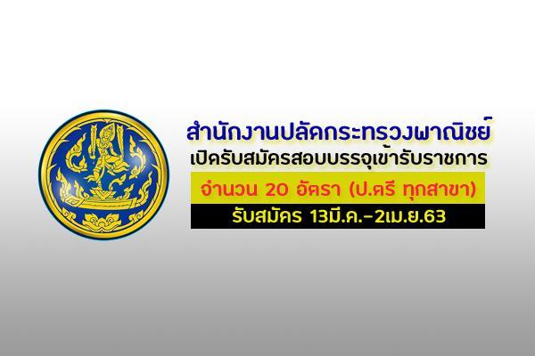ป.ตรี ทุกสาขา สำนักงานปลัดกระทรวงพาณิชย์ เปิดรับสมัครสอบบรรจุเข้ารับราชการ 20 อัตรา รับสมัคร 13มี.ค.-2เม.ย.63