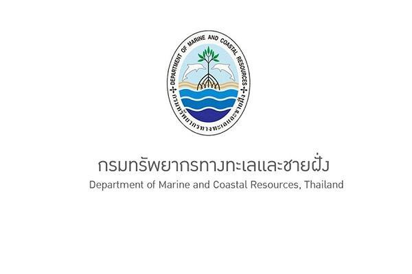 (วุฒิ ป.ตรี) กรมทรัพยากรทางทะเลและชายฝั่ง รับสมัครสอบบุคคลเข้ารับราชการ 9-31 มี.ค.63