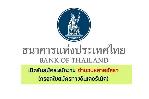 สมัครงาน ธนาคารแห่งประเทศไทย 2564 เปิดรับสมัครพนักงาน จำนวนหลายอัตรา กรอกใบสมัครทางอินเตอร์เน็ต