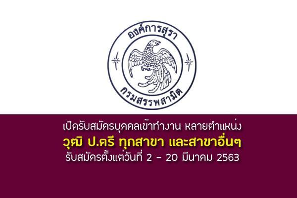 องค์การสุรา เปิดรับสมัครบุคคลทั่วไปเข้ารับการคัดเลือกหลายตำแหน่ง (วุฒิ ป.ตรี ทุกสาขา) รับสมัคร2-20มี.ค.2563