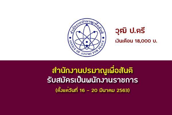 สำนักงานปรมาณูเพื่อสันติ รับสมัครสอบเป็นพนักงานราชการ (วุฒิ ป.ตรี) ง/ด 18,000บ. สมัคร16-20มี.ค.63