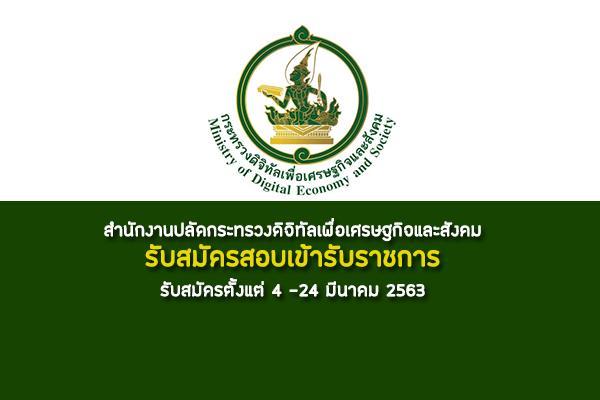 สำนักงานปลัดกระทรวงดิจิทัลเพื่อเศรษฐกิจและสังคม รับสมัครสอบเข้ารับราชการ 4 -24 มีนาคม 2563