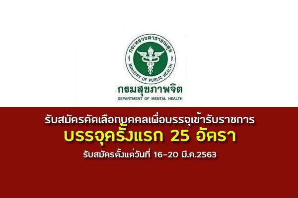 กรมสุขภาพจิต รับสมัครคัดเลือกบุคคลเพื่อบรรจุเข้ารับราชการ บรรจุครั้งแรก 25 อัตรา สมัคร16-20มี.ค.2563