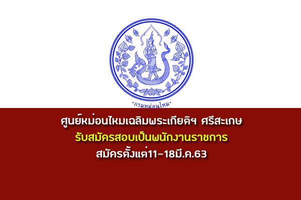 ศูนย์หม่อนไหมเฉลิมพระเกียติฯ ศรีสะเกษ รับสมัครสอบเป็นพนักงานราชการ สมัครตั้งแต่11-18มี.ค.63