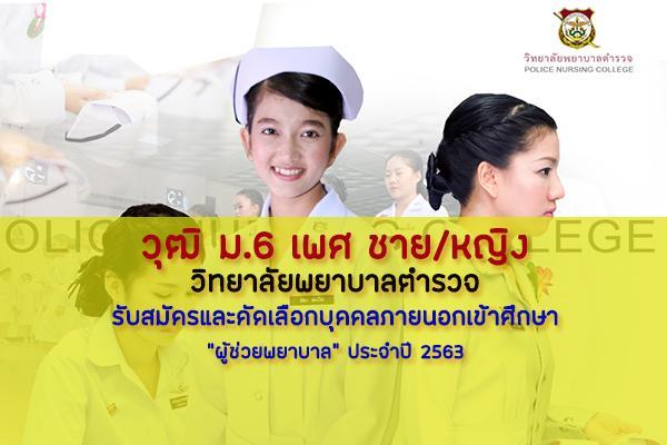 """วิทยาลัยพยาบาลตำรวจ รับสมัครและคัดเลือกบุคคลภายนอกเข้าศึกษา""""ผู้ช่วยพยาบาล"""" ประจำปี 2563"""