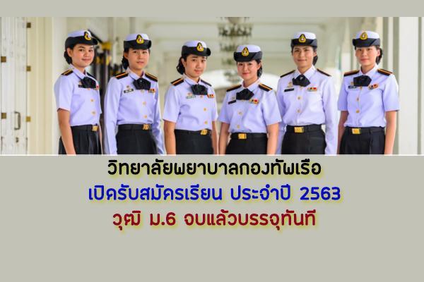วิทยาลัยพยาบาลกองทัพเรือ เปิดรับสมัครเรียน ประจำปี 2563 วุฒิ ม.6 จบแล้วบรรจุทันที
