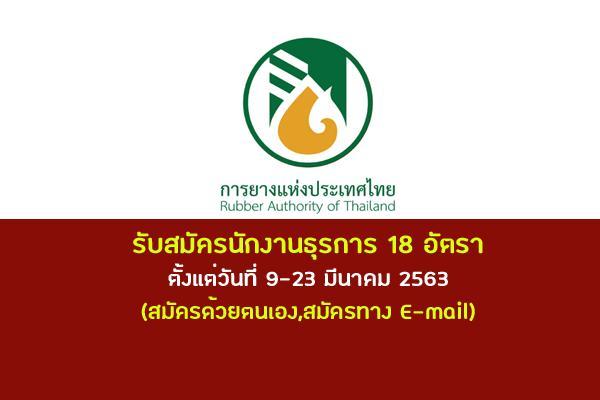 การยางแห่งประเทศไทย รับสมัครนักงานธุรการ 18 อัตรา ตั้งแต่วันที่ 9-23 มีนาคม 2563