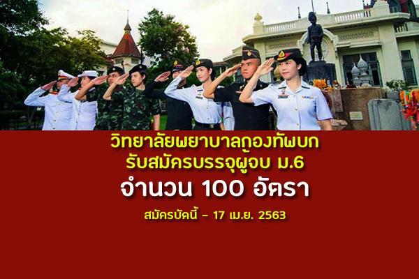 วิทยาลัยพยาบาลกองทัพบก รับสมัครบรรจุผู้จบ ม.6 จำนวน 100 อัตรา สมัครบัดนี้ - 17 เม.ย. 2563