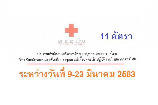 สภากาชาดไทย รับสมัครสอบบรรจุบุคคลเข้าปฏิบัติงาน 11 อัตรา สมัคร9-23มี.ค.63 (วุฒิ ป.ตรี )
