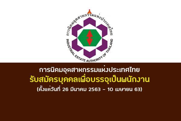 การนิคมอุตสาหกรรมแห่งประเทศไทย รับสมัครบุคคลเพื่อบรรจุเป็นพนักงาน ตั้งแต่วันที่ 26 มีนาคม 2563 - 10 เมษายน 63