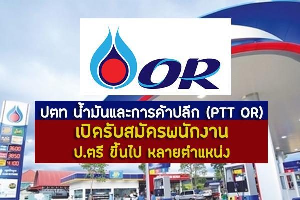 ปตท น้ำมันและการค้าปลีก (PTT OR) เปิดรับสมัครพนักงาน ป.ตรี ขึ้นไป จำนวนมาก เงินเดือนเยอะ+สวัสดิการเพียบ