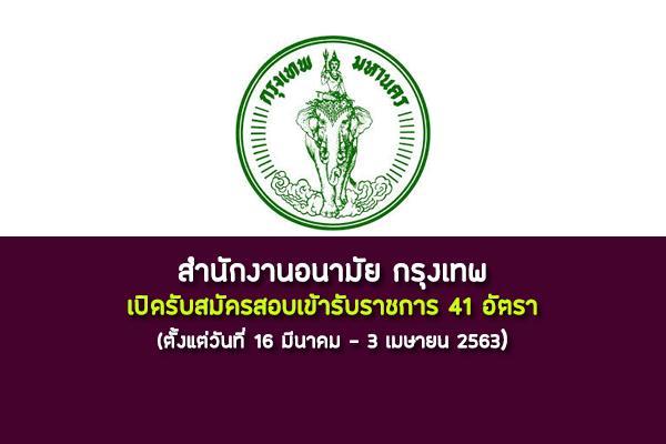 สำนักงานอนามัย กรุงเทพ เปิดรับสมัครสอบเข้ารับราชการ 41 อัตรา  ตั้งแต่วันที่ 16 มีนาคม - 3 เมษายน 2563