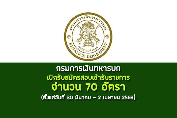 กรมการเงินทหารบก รับสมัครสอบคัดเลือกเพื่อบรรจุเข้ารับราชการ 70 อัตรา ตั้งแต่วันที่ 30 มีนาคม - 2 เมษายน 2563