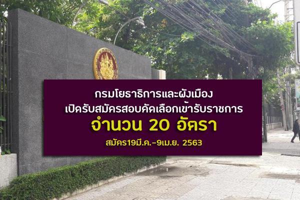 กรมโยธาธิการและผังเมือง เปิดรับสมัครสอบคัดเลือกเข้ารับราชการ 20 อัตรา สมัคร19มี.ค.-9เม.ย. 2563