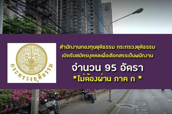 สำนักงานกองทุนยุติธรรม กระทรวงยุติธรรม เปิดรับสมัครบุคคลเพื่อเลือกสรรเป็นพนักงาน 95 อัตรา ประจำปี 2563