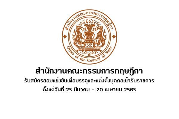 สำนักงานคณะกรรมการกฤษฎีกา  รับสมัครสอบแข่งขันเพื่อบรรจุและแต่งตั้งบุคคลเข้ารับราชการ (23มี.ค.-20 เม.ย. 2563)