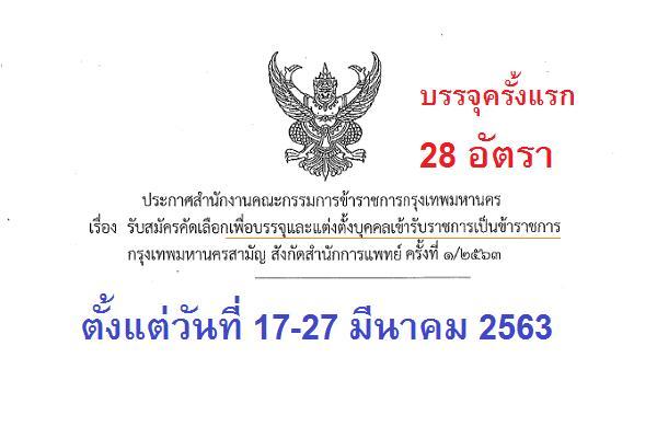 สำนักงานคณะกรรมการข้าราชการ กทม. เปิดสอบบรรจุเข้ารับราชการ 28 อัตรา ครั้งที่ 1/2563