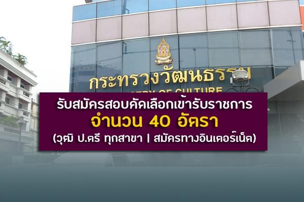 (วุฒิ ป.ตรี ทุกสาขา) สำนักงานปลัดกระทรวงวัฒนธรรม รับสมัครสอบคัดเลือกเข้ารับราชการ 40 อัตรา