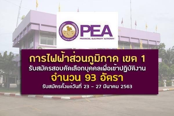 การไฟฟ้าส่วนภูมิภาค เขต 1 เปิดรับสมัครสอบคัดเลือกบุคคลเพื่อเข้าปฏิบัติงาน 93 อัตรา ประจำปี 2563