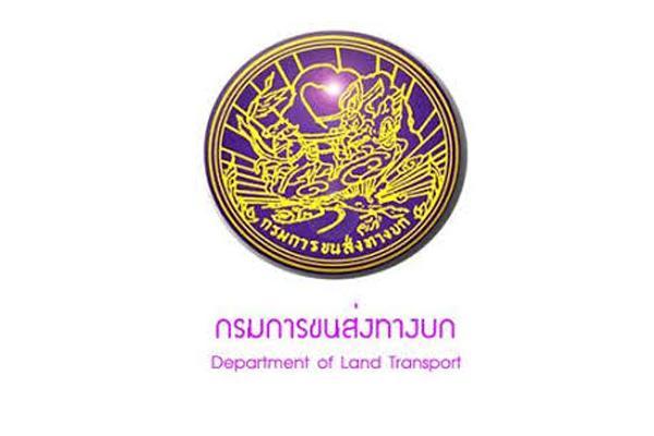 กรมการขนส่งทางบก รับสมัครบุคคลเพื่อเลือกสรรเป็นพนักงานราชการ 15 อัตรา สมัคร 30 มีนาคม - 16 เมษายน 2563
