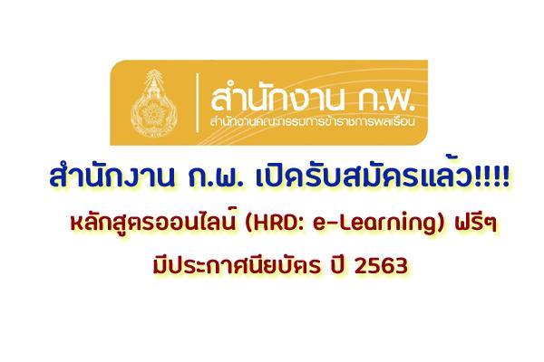 สมัครหลักสูตรอบรมออนไลน์ (e-Learning) ฟรี ๆ มีประกาศนียบัตร ปี 2563