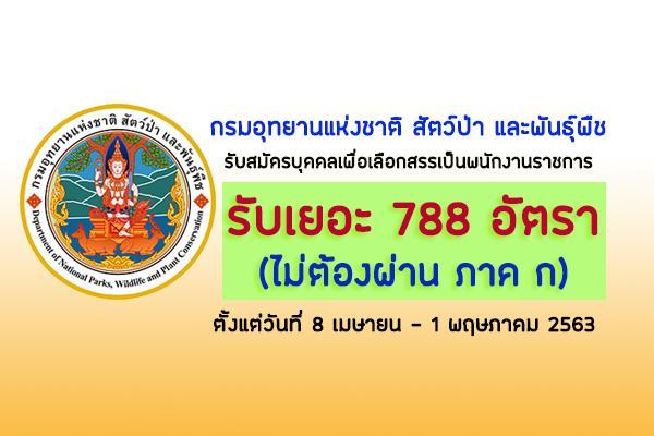 (รับเยอะ 788 อัตรา) กรมอุทยานแห่งชาติ สัตว์ป่า และพันธุ์พืช เปิดสอบเป็นพนักงานราชการ ประจำปี 2563