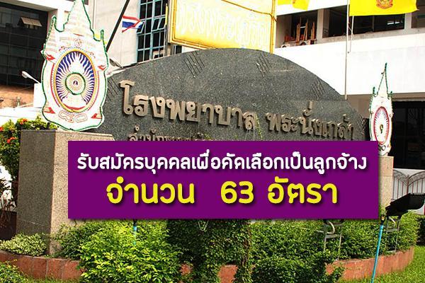 โรงพยาบาลพระนั่งเกล้า รับสมัครบุคคลเพื่อคัดเลือกเป็นลูกจ้าง 63 อัตรา