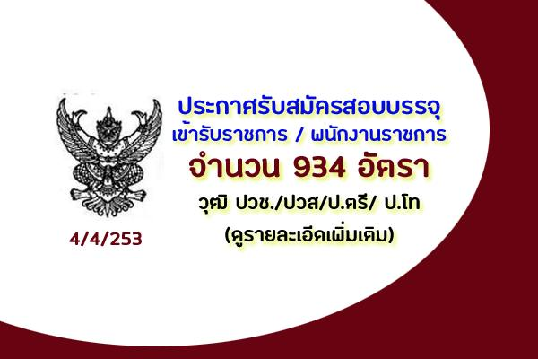 (รับสมัคร 934 อัตรา) ประกาศรับสมัครพนักงานราชการ อัพเดทวันที่ 4 เมษายน 2563