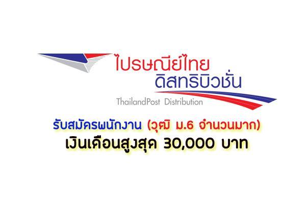 ไปรษณีย์ไทย รับสมัครพนักงาน วุฒิ ม.6 จำนวนมาก (175อัตรา) เงินเดือนสูงสุด 30,000 บาท