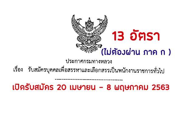กรมทางหลวง รับสมัครบุคคลเพื่อเลือกสรรเป็นพนักงานราชการทั่วไป 13 อัตรา เปิดรับสมัคร 20 เมษายน - 8 พฤษภาคม 2563