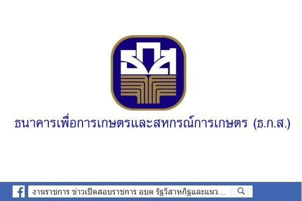 ธนาคารเพื่อการเกษตรและสหกรณ์การเกษตร รับสมัครบุคคลภายนอกเพื่อพนักงานธนาคาร เปิดรับสมัคร-30 เม.ย.63