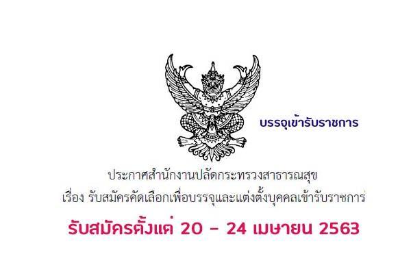 สำนักงานปลัดกระทรวงสาธารณสุข เปิดรับสมัครสอบบรรจุเข้ารับราชการ ตั้งแต่ 20 - 24 เม.ย. 2563