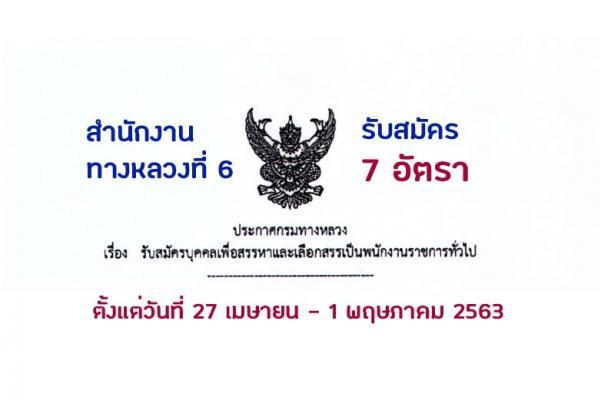 สำนักงานทางหลวงที่ 6 รับสมัครบุคคลเพื่อสรรหาและเลือกสรรเป็นพนักงานราชการ 7 อัตรา