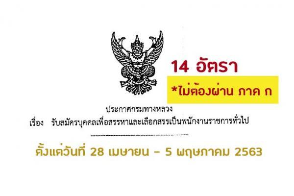 สำนักงานทางหลวงที่ 5 รับสมัครบุคคลเพื่อสรรหาและเลือกสรรเป็นพนักงานราชการ 14 อัตรา
