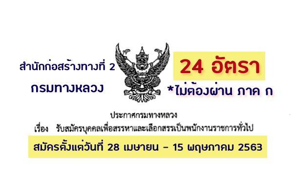 สำนักก่อสร้างทางที่ 2 กรมทางหลวง รับสมัครบุคคลเพื่อสรรหาและเลือกสรรเป็นพนักงานราชการ 24 อัตรา