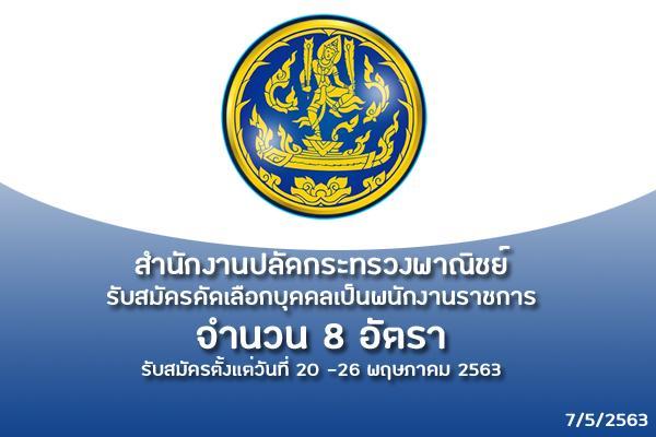สำนักงานปลัดกระทรวงพาณิชย์ รับสมัครบุคคลเพื่อเลือกสรรเป็นพนักงานราชการ 8 อัตรา