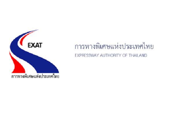 การทางพิเศษแห่งประเทศไทย รับสมัครพนักงาน เปิดรับสมัคร 25 พฤษภาคม - 8 มิถุนายน 2563