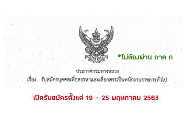 แขวงทางหลวงอุตรดิตถ์ที่ 1 รับสมัครบุคคลเพื่อเลือกสรรเป็นพนักงานราชการทั่วไป เปิดรับสมัครตั้งแต่ 19 -25 พ.ค.63