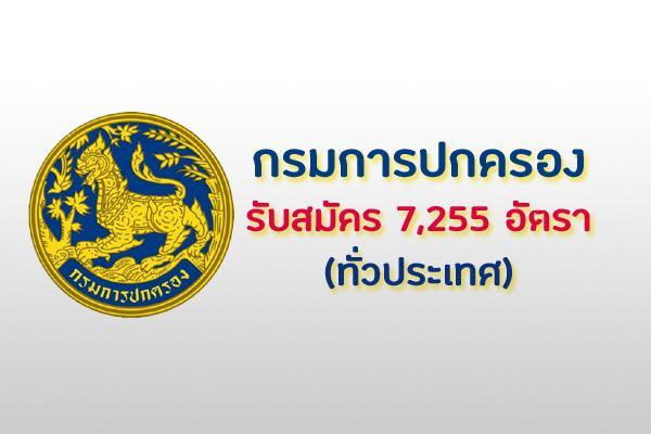 ข่าวดีดี กรมการปกครอง เปิดรับสมัครลูกจ้างเหมาบริการ จำนวน 7,255 อัตรา