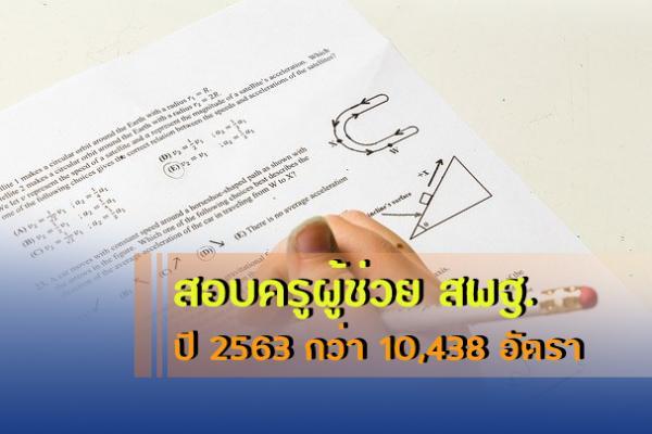 เปิดสอบครูผู้ช่วย ประจำปี 2563 รอบทั่วไป สังกัด สพฐ. จำนวน 10,438 อัตรา