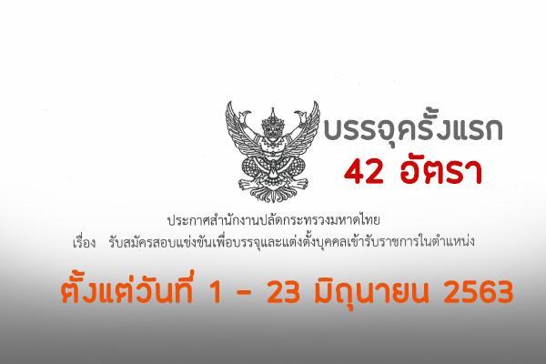 สำนักงานปลัดกระทรวงมหาดไทย เปิดรับสมัครสอบเพื่อบรรจุบุคคลเข้ารับราชการ 42 อัตรา ตั้งแต่วันที่ 1 - 23 มิ.ย. 63