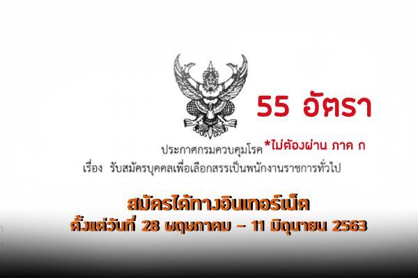 กรมควบคุมโรค รับสมัครบุคคลเพื่อเลือกสรรเป็นพนักงานราชการ 55 อัตรา สมัคร 28 พฤษภาคม - 11 มิถุนายน 2563